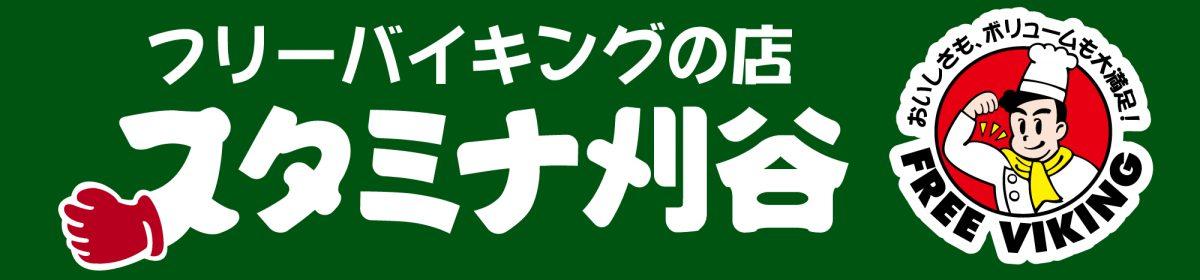 スタミナ刈谷 焼肉・お寿司のバイキング ~食べ放題~